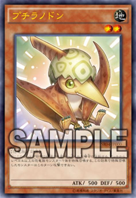 Yu-Gi-Oh! OCG Duel Monsters Structure Deck R - 恐獣の鼓動
