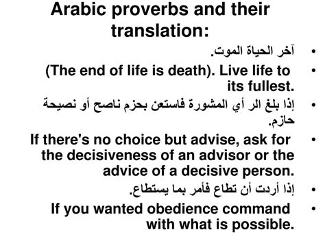 PPT - Arabic proverbs PowerPoint Presentation, free