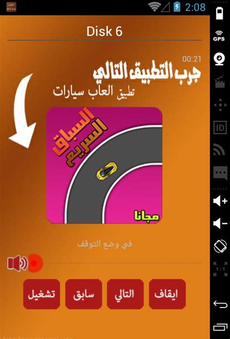 Anachid Atfal اناشيد أطفال for Android - APK Download